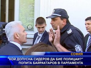 Байрактаров: Кой допусна Сидеров да бие полицаи?
