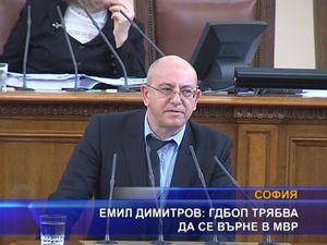 Емил Димитров: ГДБОП трябва да се върне в МВР