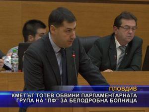 Кметът Тотев обвини парламентарната група на ПФ за белодробна болница