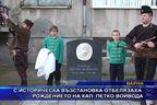 С историческа възстановка отбелязаха рождението на кап. Петко Войвода