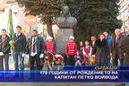 170 години от рождението на капитан Петко Войвода