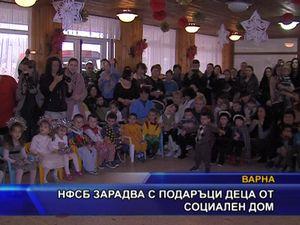 НФСБ зарадва с подаръци деца от социален дом
