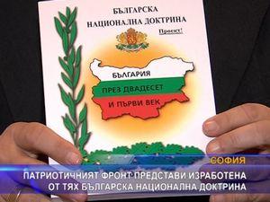 ПФ представи изработена от тях Българска национална доктрина