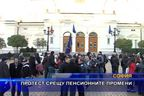 Протест срещу пенсионните промени