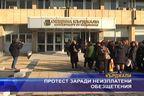 Протест заради неизплатени обезщетения