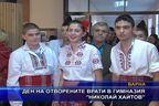 """Ден на отворените врати в гимназия """"Николай Хайтов"""""""