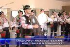 """Танцьори от ансамбъл """"Българе"""" коледуваха в телевизия СКАТ"""