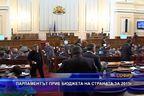 Парламентът прие бюджета на страната за 2015 г.