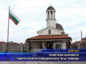 """Осветиха църквата """"Свети Георги Победоносец"""" в кв. """"Победа"""""""