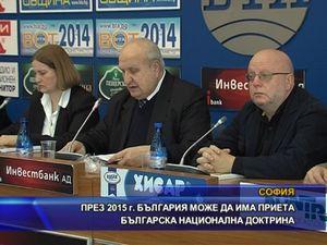 През 2015 г. България може да има приета българска национална доктрина