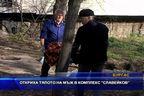 """Откриха тялото на мъж в комплекс """"Славейков"""""""