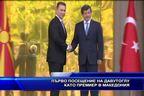 Първо посещение на Давутоглу като премиер в Македония