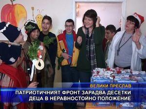 Патриотичният фронт зарадва десетки деца в неравностойно положение