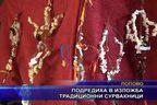 Подредиха в изложба традиционни сурвакници