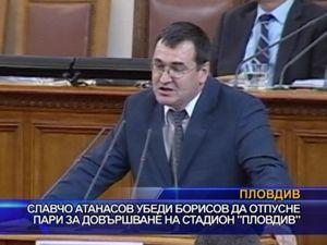 """Славчо Атанасов убеди Борисов да отпусне пари за довършване на стадион """"Пловдив"""""""