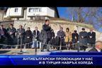 Антибългарски провокации у нас и в Турция навръх Коледа