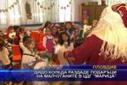 """Дядо Коледа раздаде подаръци на малчуганите в ЦДГ """"Марица"""""""