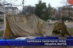 Нарязаха палатките пред община Варна