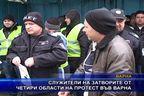 Служители на затворите от четири области на протест във Варна