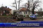 Армията се включва в охраняването на българо-турската граница