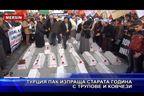 Турция пак изпраща старата година с трупове и ковчези