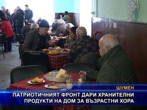 Патриотичният фронт дари хранителни продукти на дом за възрастни хора