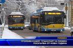 Тролейбусният транспорт в Плевен поскъпва от Нова година