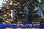 По-добра година за всички българи си пожелават под тепетата