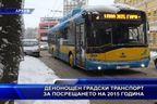 Денонощен градски транспорт за посрещането на 2015 година