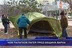 Нов палатков лагер пред община Варна
