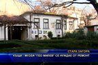 """Къща - музей """"Гео Милев"""" се нуждае от ремонт"""
