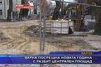 Варна посрещна новата година с разбит централен площад