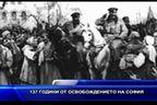 137 години от освобождението на София