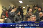 Съкратените от ТЕЦ-Варна се регистрират като безработни