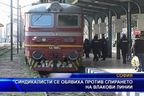Синдикалисти се обявиха против спирането на влакови линии