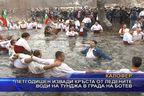 Петгодишен извади кръста от ледените води на Тунджа в града на Ботев