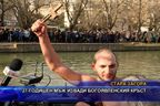 17-годишен младеж извади Богоявленския кръст