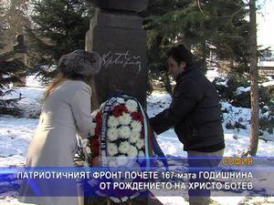 Патриотичният фронт почете 167-мата годишнина от рождението на Ботев