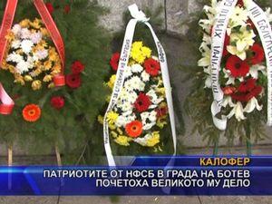 Патриотите от НФСБ в града на Ботев почетоха великото му дело