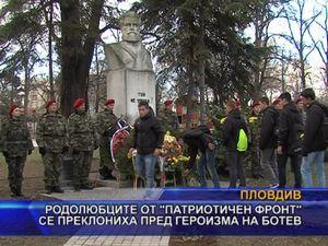 Родолюбците от ПФ ce преклониха пред героизма на Ботев