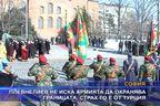 Плевнелиев не иска армията да охранява границата, страх го е от Турция