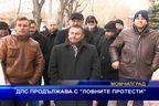 """ДПС продължава с """"ловните протести"""""""