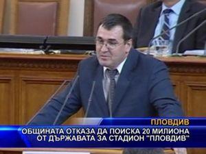 """Общината отказа да поиска 20 милиона за стадион """"Пловдив"""""""