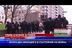 Втори ден Франция е в състояние на война