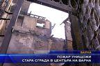 Пожар унищожи стара сграда в центъра на Варна