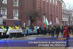 Служителите в затворите отново на протест