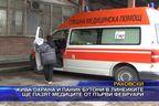 Жива охрана и паник бутони в линейките ще пазят медиците от първи февруари