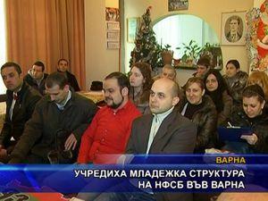 Учредиха младежка структура на НФСБ във Варна