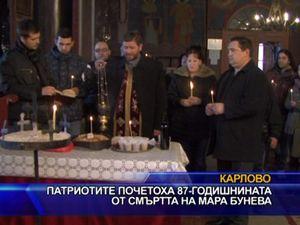 Патриотите почетоха 87-годишнината от смъртта на Мара Бунева