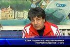 Една година без незабравимия Георги Найденов - Гого